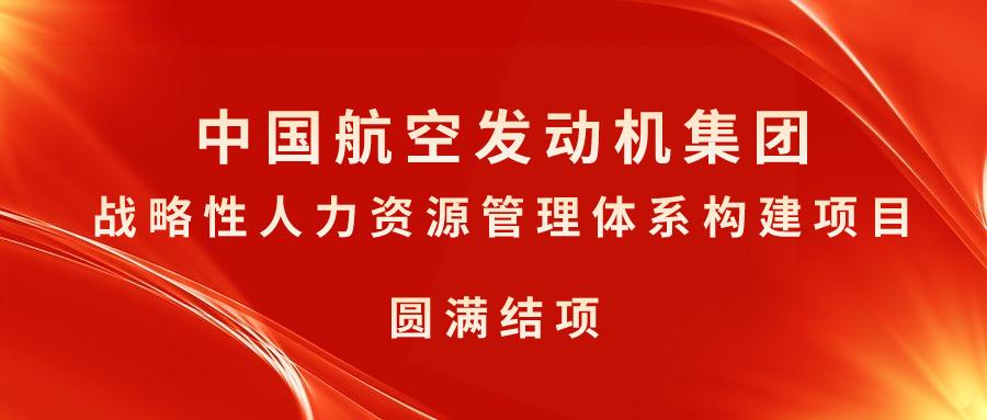 中国航发战略性人力资源管理体系构建项目圆满结项!