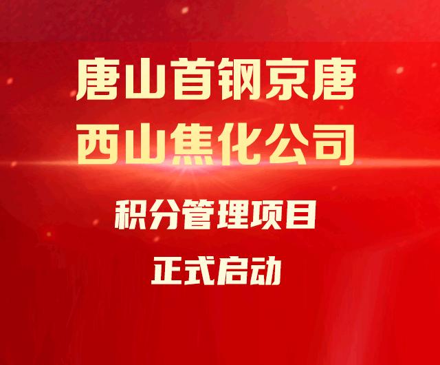 微认可助力首钢京唐西山焦化公司推行积分管理方案